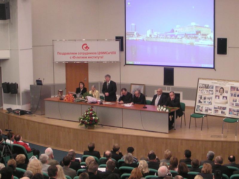 Юбилейная конференция, посвященная 45-летию ЦНИИС