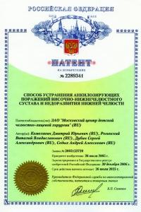 Патент на изобретение №2289343