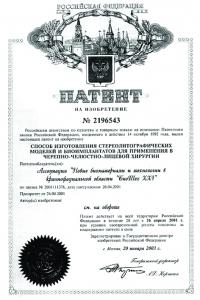 Патент на изобретение №2196543