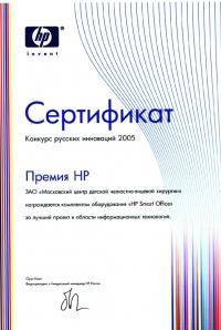 сертифекат