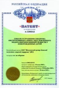 Патент на изобретение №2289341